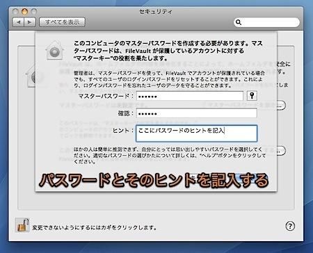 Mac OS XのFileVaultでデータを暗号化して情報漏洩を防止する方法 Inforati 2