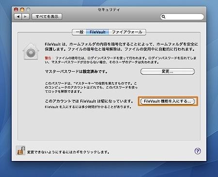 Mac OS XのFileVaultでデータを暗号化して情報漏洩を防止する方法 Inforati 3