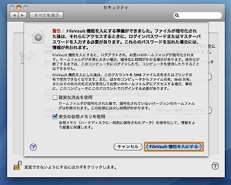 Mac OS XのFileVaultでデータを暗号化して情報漏洩を防止する方法 Inforati 4