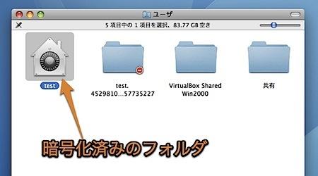 Mac OS XのFileVaultでデータを暗号化して情報漏洩を防止する方法 Inforati 5