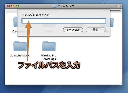 Mac Finderの「フォルダへ移動」コマンドの詳しい使い方 Inforati 1