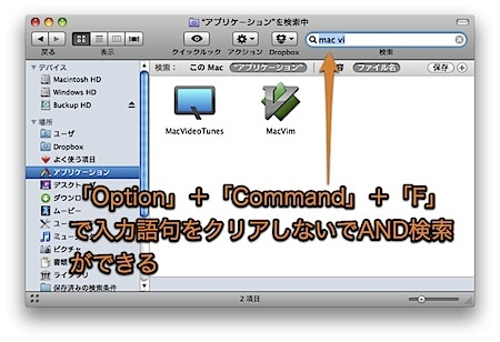 Mac Finderの検索欄で使用できるキーボードショートカット Inforati 1