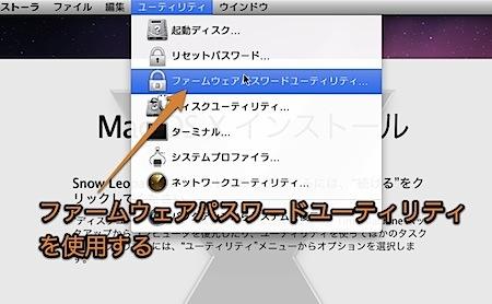 Macのファームウェアパスワードを設定してセキュリティを強化する方法 Inforati 1