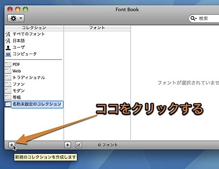 MacのフォントをFont Bookのコレクション機能で整理・管理する方法 Inforati 1