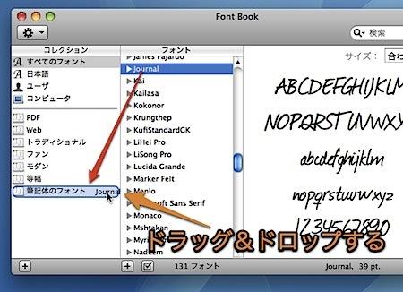 MacのフォントをFont Bookのコレクション機能で整理・管理する方法 Inforati 2