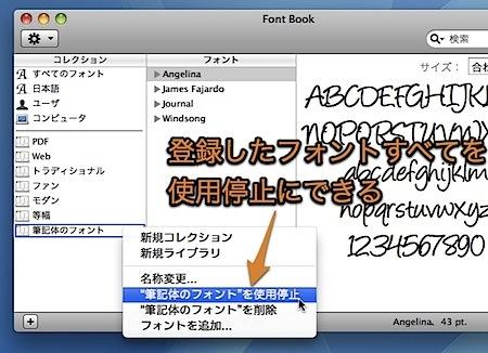 MacのフォントをFont Bookのコレクション機能で整理・管理する方法 Inforati 3
