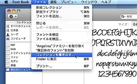 MacのフォントをFont Bookのコレクション機能で整理・管理する方法 Inforati 4
