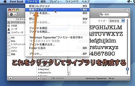 Macにフォントをインストールしないで、そのフォントを使用する方法 Inforati 1