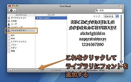 Macにフォントをインストールしないで、そのフォントを使用する方法 Inforati 2
