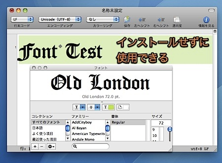 Macにフォントをインストールしないで、そのフォントを使用する方法 Inforati 3