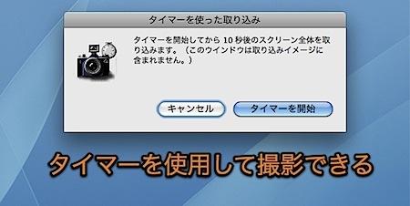 Macでタイマーを使用して時間差でスクリーンショットを撮る方法 Inforati 1