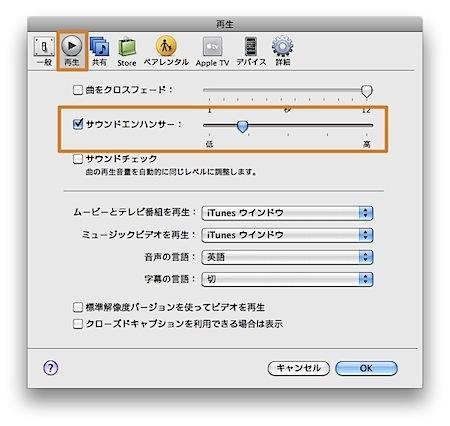 Mac iTunesでこもった再生音をはっきりとした音質で再生する方法 Inforati 1