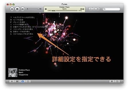 Mac iTunesビジュアライザの詳細設定を利用する方法 Inforati 1