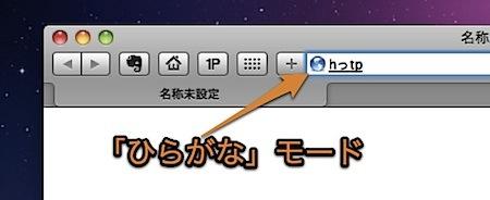 Macのことえりで「http:」などを自動的に識別し英字にする機能の使い方 Inforati 1