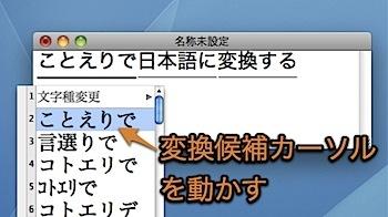 Mac ことえりのキーボードショートカットまとめ(50種類) Inforati 1