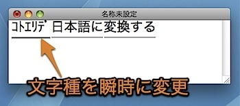 Mac ことえりのキーボードショートカットまとめ(50種類) Inforati 3