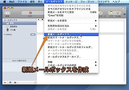 Mac Mailの「ルール」を設定して、メールを自動的に振り分ける方法 Inforati 1