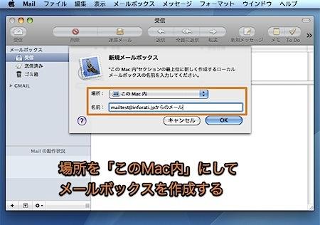 Mac Mailの「ルール」を設定して、メールを自動的に振り分ける方法 Inforati 2