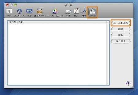Mac Mailの「ルール」を設定して、メールを自動的に振り分ける方法 Inforati 3