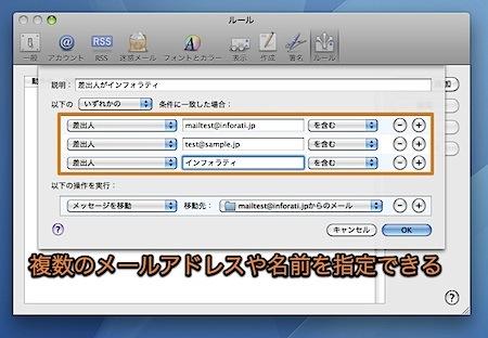 Mac Mailの「ルール」を設定して、メールを自動的に振り分ける方法 Inforati 5