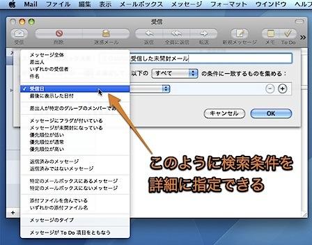 Mac Mailのスマートメールボックスの使い方とテクニック Inforati 2