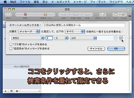 Mac Mailのスマートメールボックスの使い方とテクニック Inforati 3