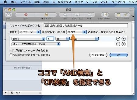 Mac Mailのスマートメールボックスの使い方とテクニック Inforati 4