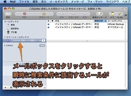 Mac Mailのスマートメールボックスの使い方とテクニック Inforati 5