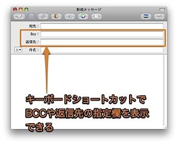 Mac Mailのキーボードショートカットまとめ(73種類) Inforati 1