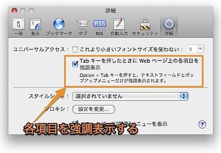 Mac Safariのキーボードショートカットまとめ(77種類) Inforati 1