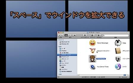 Mac Spacesのキーボードショートカットまとめ(15種類) Inforati 1