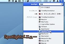 Mac Spotlightのキーボードショートカットまとめ(20種類) Inforati 1