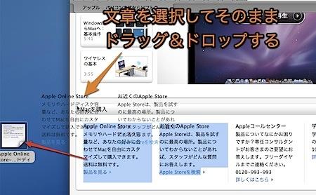 Macのテキストクリッピングでとても簡単にメモをとる方法とそのテクニック Inforati 1