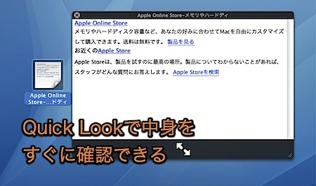 Macのテキストクリッピングでとても簡単にメモをとる方法とそのテクニック Inforati 2
