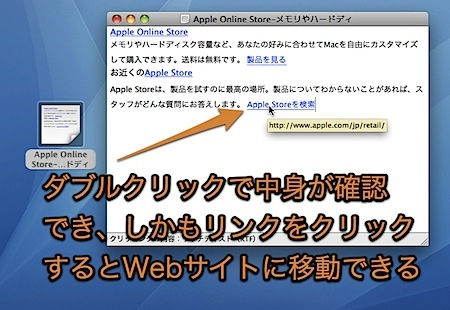 Macのテキストクリッピングでとても簡単にメモをとる方法とそのテクニック Inforati 3