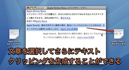 Macのテキストクリッピングでとても簡単にメモをとる方法とそのテクニック Inforati 4