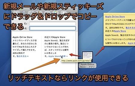 Macのテキストクリッピングでとても簡単にメモをとる方法とそのテクニック Inforati 5