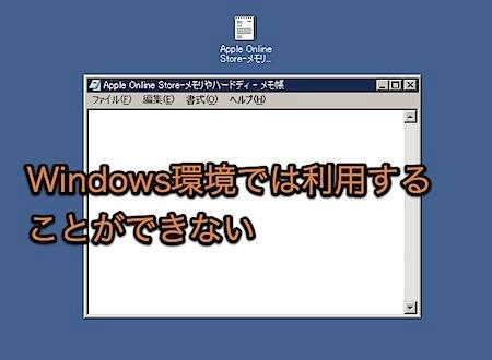 Macのテキストクリッピングでとても簡単にメモをとる方法とそのテクニック Inforati 8