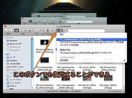 MacのTime Machineの設定方法と使い方、小技やTipsのまとめ Inforati 2