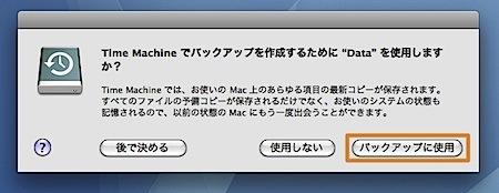 MacのTime Machineの設定方法と使い方、小技やTipsのまとめ Inforati 1