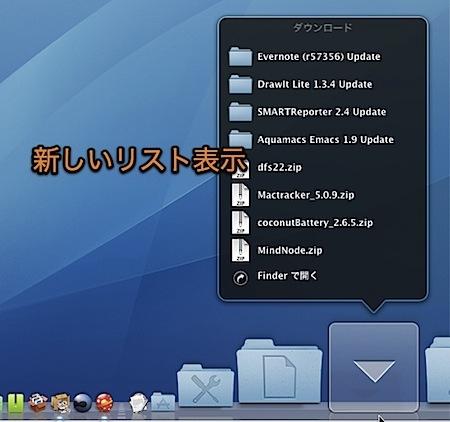 Mac Dockのスタック表示形式を、新しい「リスト」表示に変更する裏技 Inforati 2