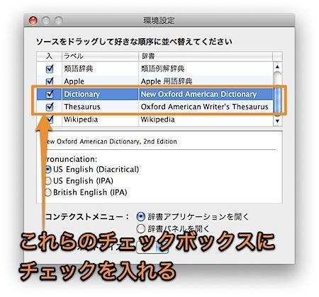 Macの辞書.appで英英辞典、英類義語辞典を使う方法 Inforati 1