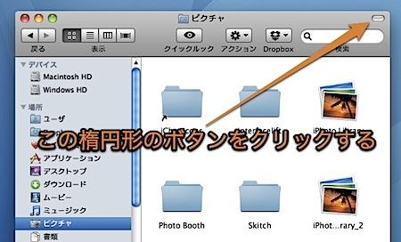 Mac Finderの右上の楕円形ボタンを使ったテクニック Inforati 1