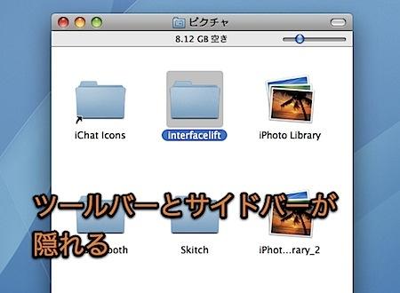 Mac Finderの右上の楕円形ボタンを使ったテクニック Inforati 2