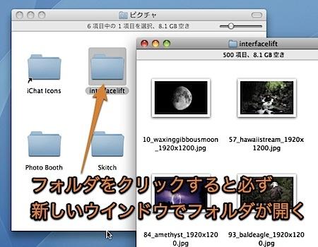 Mac Finderの右上の楕円形ボタンを使ったテクニック Inforati 3
