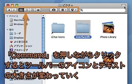 Mac Finderの右上の楕円形ボタンを使ったテクニック Inforati 4