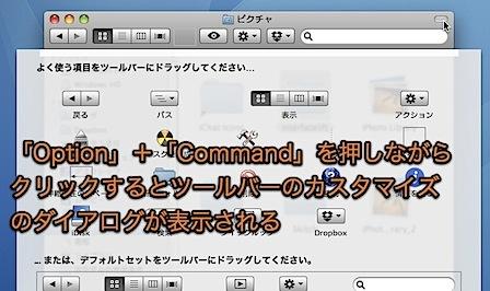 Mac Finderの右上の楕円形ボタンを使ったテクニック Inforati 5