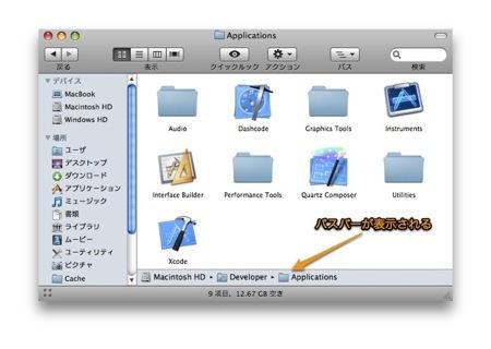 Mac Finderのパスバーを使用してファイル管理する方法 Inforati 2