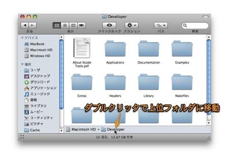 Mac Finderのパスバーを使用してファイル管理する方法 Inforati 3