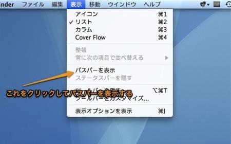 Mac Finderのパスバーを使用してファイル管理する方法 Inforati 1